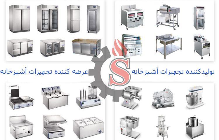 تجهیزات آشپزخانه صنعتی _ تجهیزات رستوران _ استیل صدف