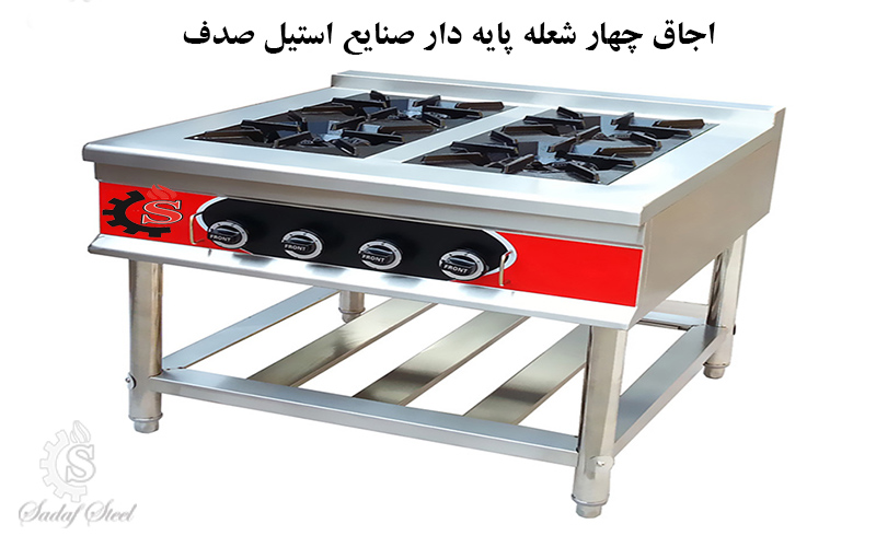 اجاق چهار شعله پایه دار - صنایع استیل صدف - تجهیزات آشپزخانه های صنعتی